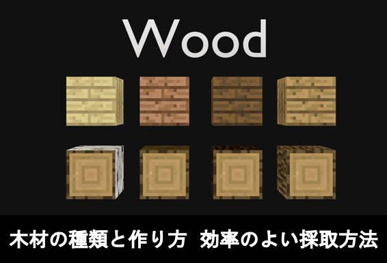 マインクラフト 木材の種類と作り方! 効率のよい採取・植林のやり方!