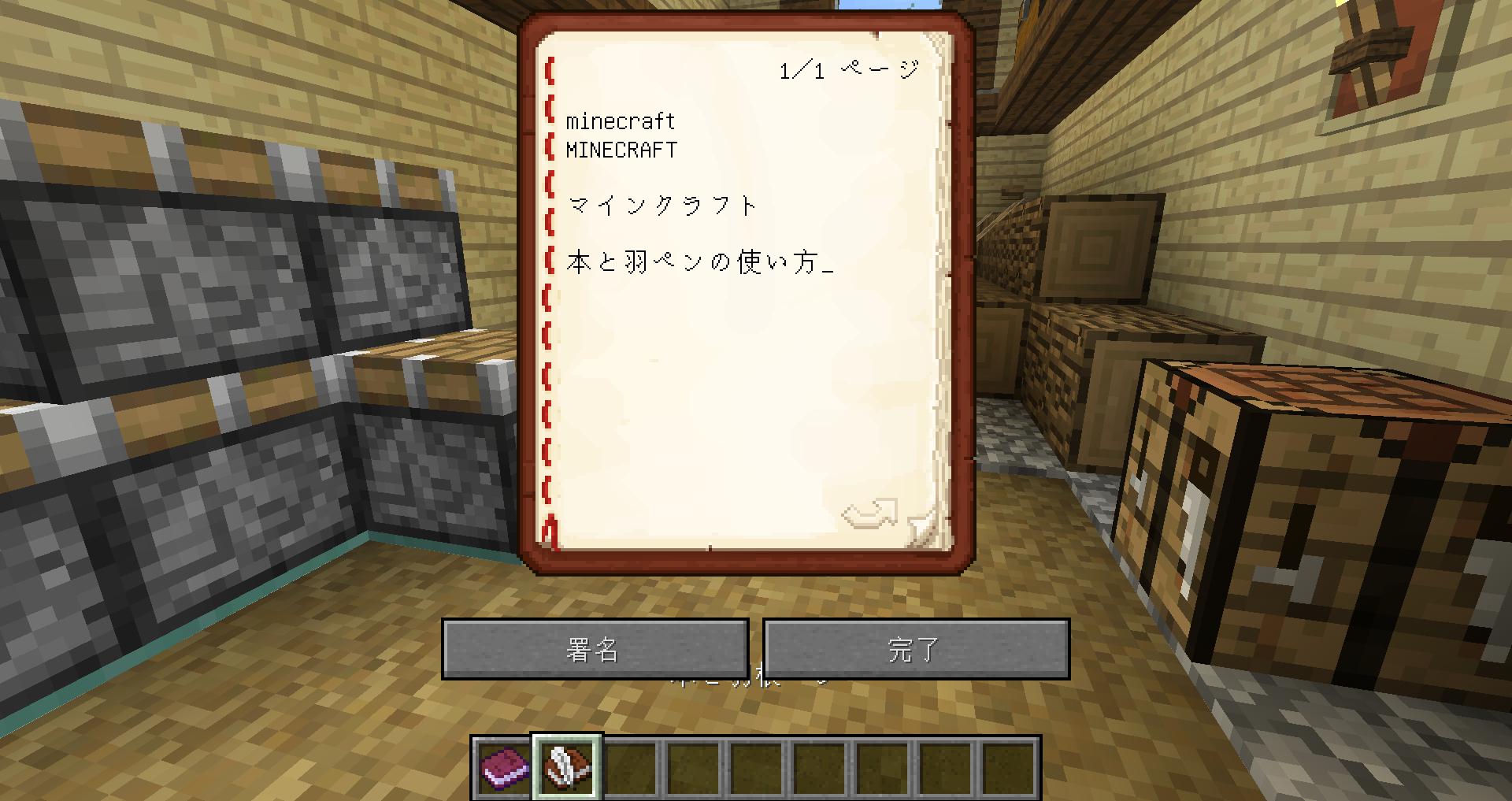 マインクラフト 本と羽ペンの使い方 日本語入力