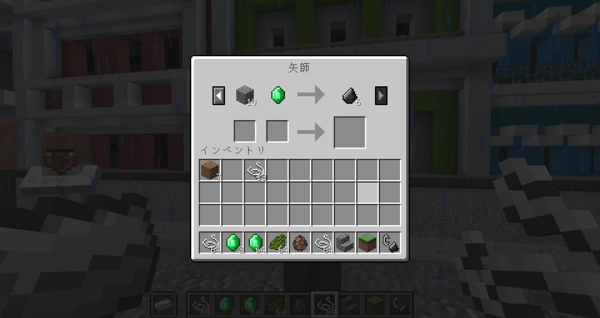 村人 交易 マイクラ