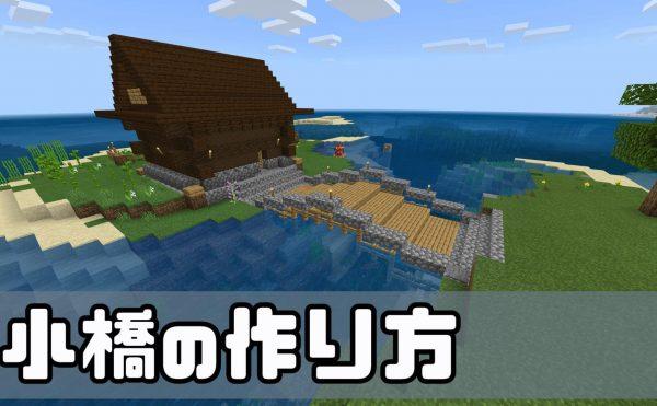 マインクラフト アーチ橋の作り方!簡単建築!