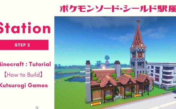 【マインクラフト】洋風の駅の作り方!ポケモンソード・シールド風の建築!