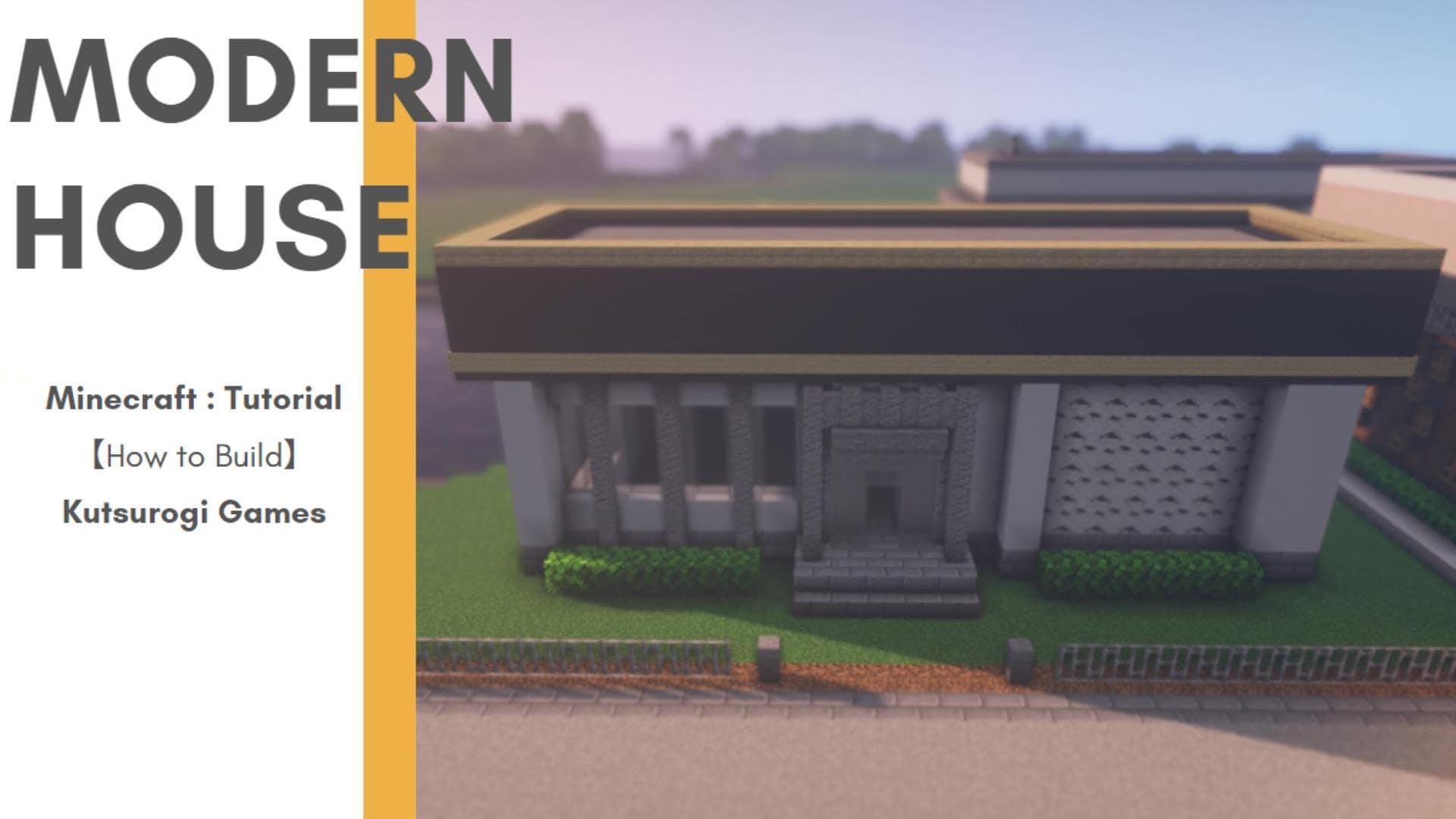 マインクラフト モダンな家の作り方